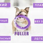 пуллер1