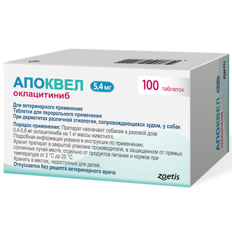 apoquel_pack_100tabs-5,4mg
